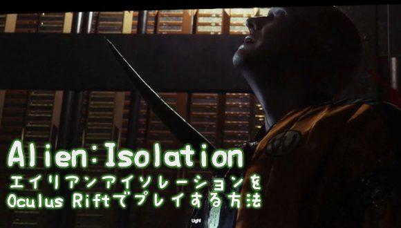 Alien:Isolation エイリアンアイソレーションをVRプレイする方法