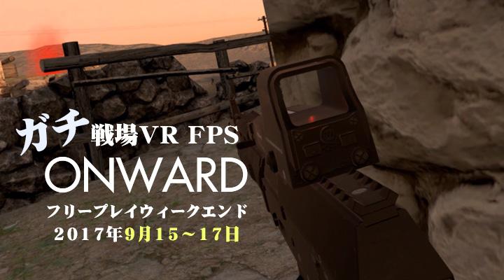 【フリーウィークエンドVRゲーム】ガチ戦場バトルONWARD 9/15~17日まで週末無料プレイ