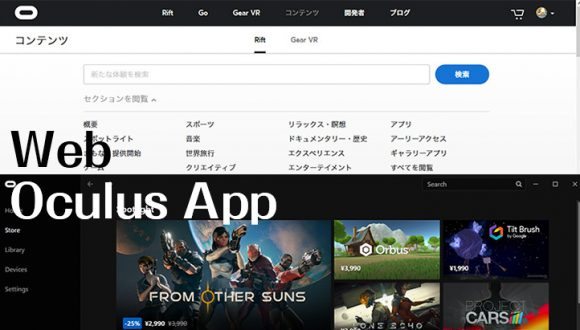 Web版Oculus Storeが進化!Oculus AppもCore2.0が標準に