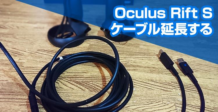 Oculus Rift S のケーブルを延長する方法