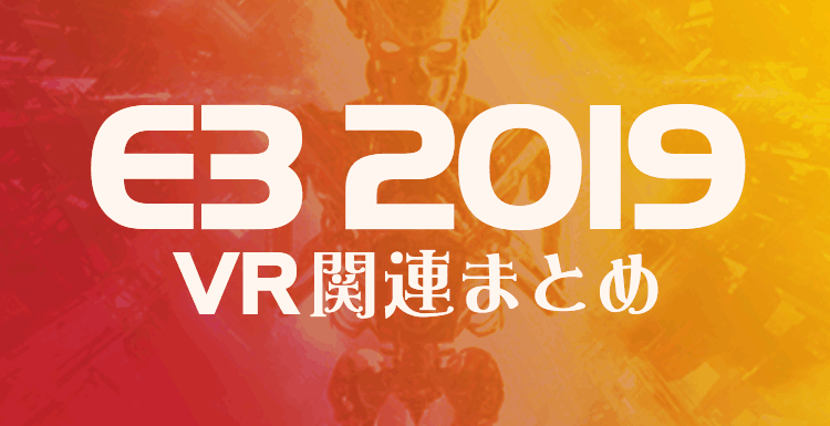 E3 2019 VRゲームまとめ