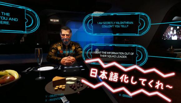 VRスパイゲーム「DEFECTOR」日本語対応して欲しい!