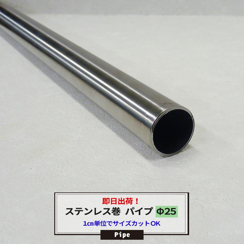 ステンレス巻パイプ/25mm[20cm〜50cm 切売 1cm単位でオーダー可能 カット賃無料!]《即納可》