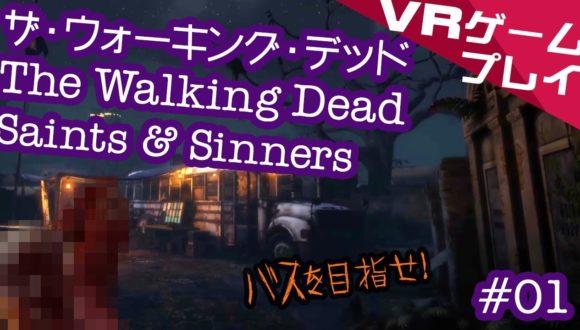 VRゲームプレイ「ザ・ウォーキング・デッド:The Walking Dead: Saints & Sinners」#01 バスを目指せ!※グロ注意。日本語解説付
