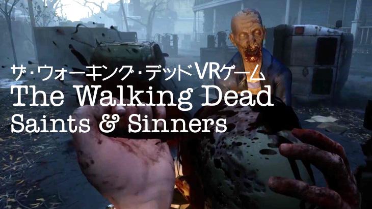 ザ・ウォーキング・デッド:The Walking Dead: Saints & Sinners 紹介&ファーストレビュー