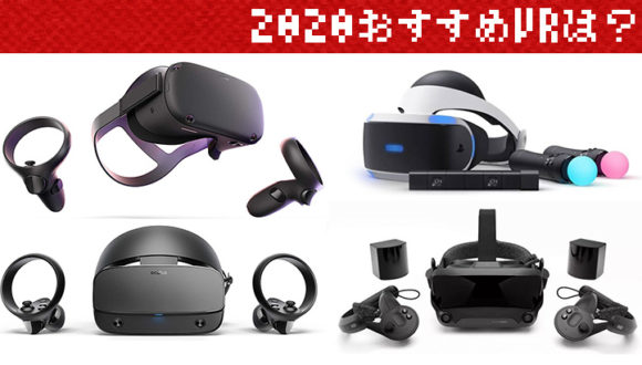 【2020版】VRゴーグル比較。どれがベスト?おすすめ?
