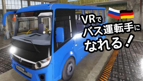 VRでバス運転手になれる「Bus Driver Simulator 2019」