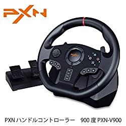 PXN ハンドルコントローラー ステアリングコントローローラー ハンコン 900度 PXN-V900