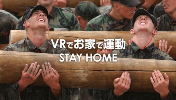 運動不足解消にVRで運動できるおすすめゲーム!