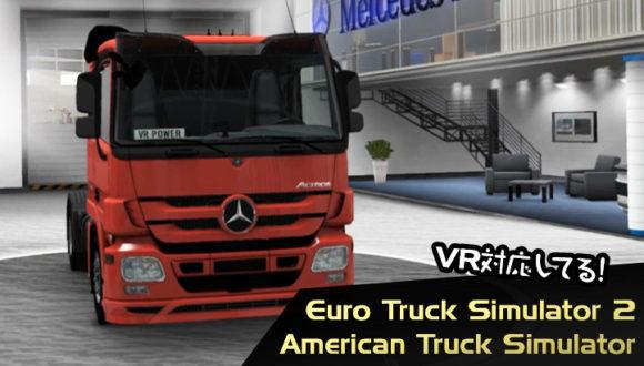 アメリカ、ヨーロッパーを大型トラックで走る!VR対応の「アメリカン/ユーロ トラックシミュレーター」