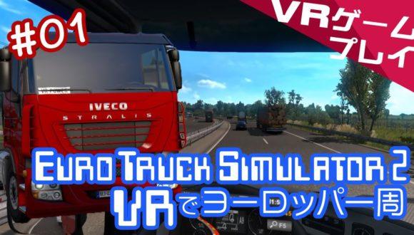 VRプレイ「Euro Truck Simulator 2」でヨーロッパ一周#01