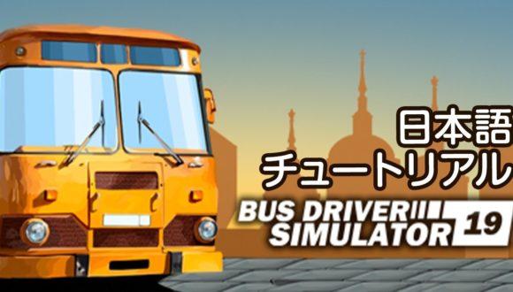 VR対応ゲーム「Bus Driver Simulator 2019」日本語チュートリアル