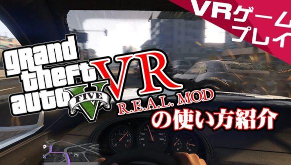 GTA5 VR MODの使用方法を紹介!R.E.A.L. mod for Grand Theft Auto V