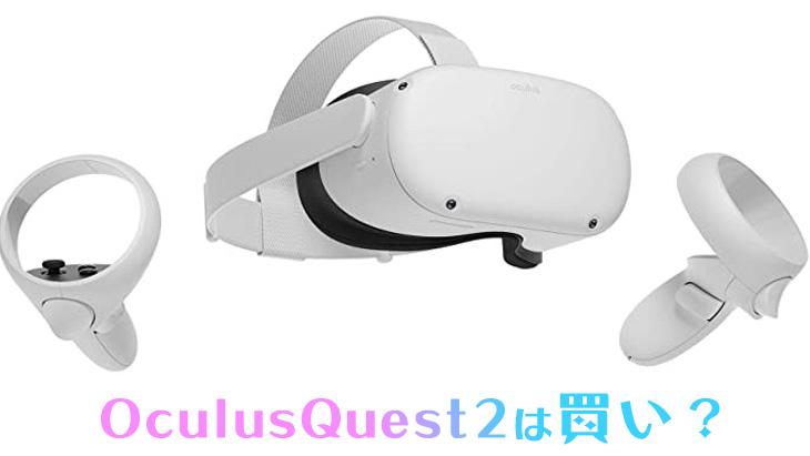 Oculus Quest 2 は買いか!?