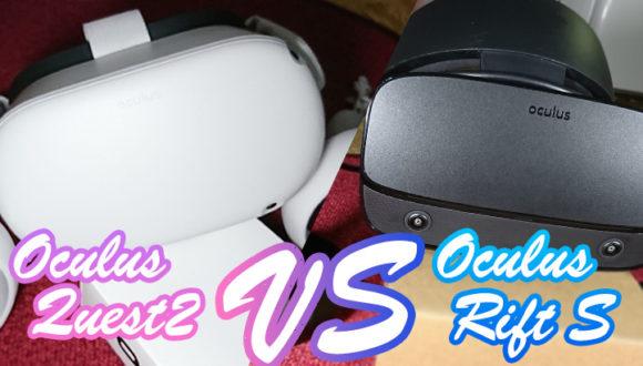 Oculus Quest2 と Rift Sの比較!