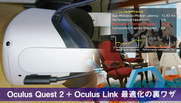 Oculus Quest 2 でOculus Link設定&調整方法と裏ワザ
