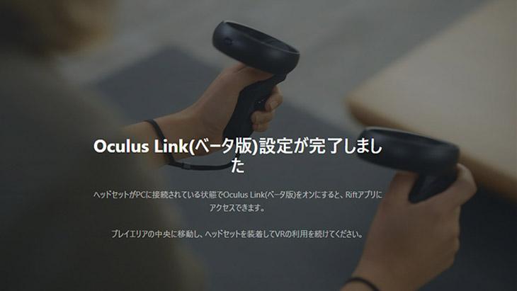 Oculus アプリのインストール(Oculus Link版)