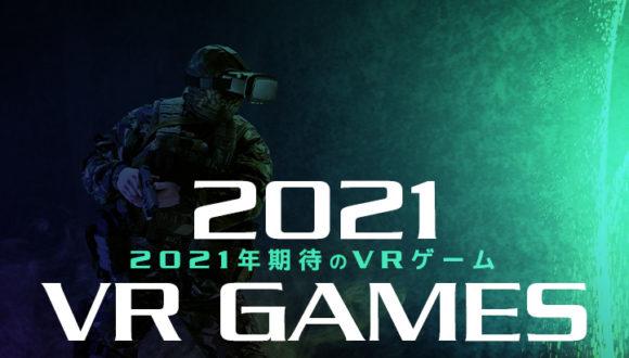 2021年 期待のVRゲーム 16選+!